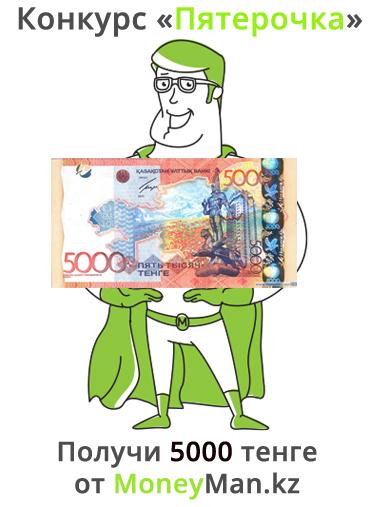 Конкурс «Пятерочка» от Moneyman - онлайн кредиты