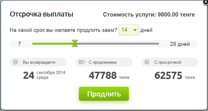 онлайн займы в казахстане манимен