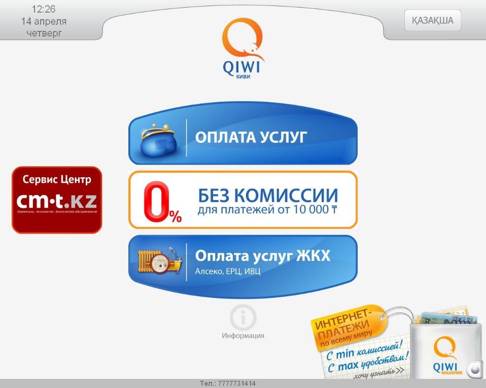 терминал деньги до зарплаты астана проверка на сайте банкротов