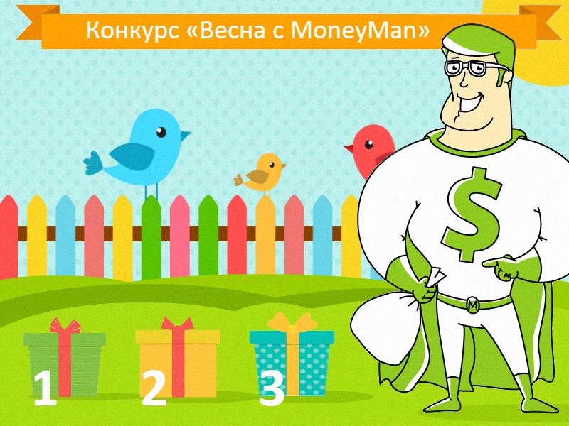 Конкурс «Весна с MoneyMan» в социальной сети ВКонтакте