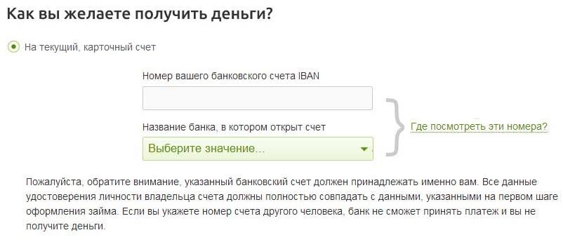 Кредиты на карту Хоум Кредит Банка в Иркутске - :count_prod вариантов, взять кредит на карту онлайн